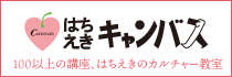 はちえきキャンバス
