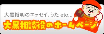 大黒相談役のホームページ