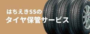 はちえきSSのタイヤ保管サービス