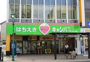 はちえきキャンバス in 八日町