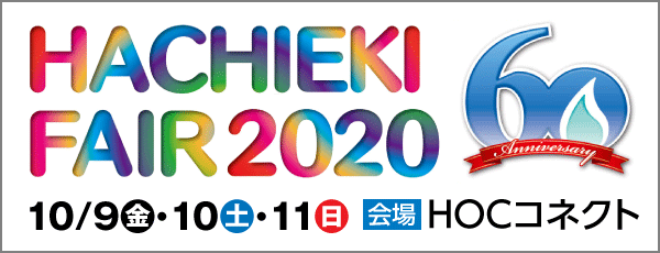 はちえきフェア2020 10月9日(金)・10日(土)・11日(日)開催