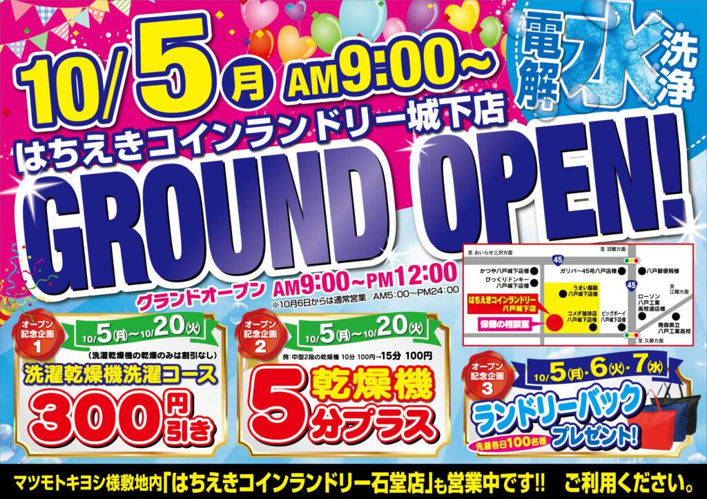 はちえきコインランドリ城下店 10月5日 9:00オープン