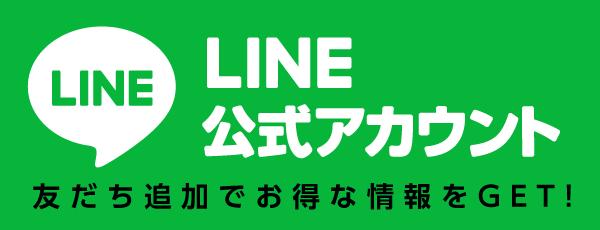 LINE公式アカウント 友だち追加でお得な情報をGET!