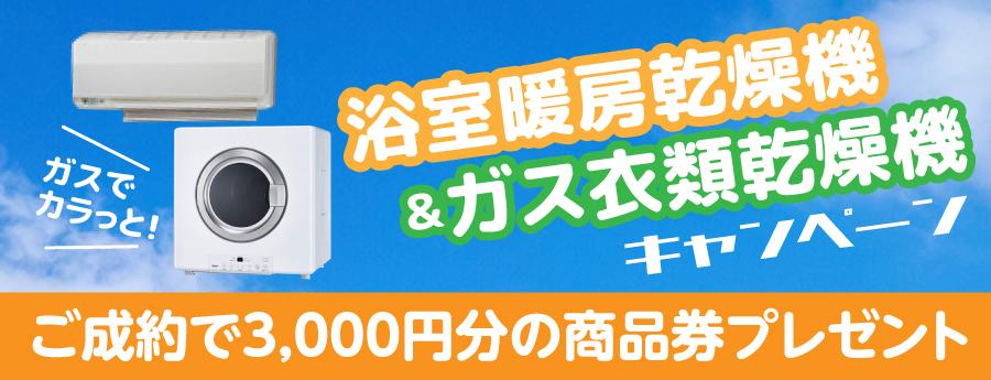 浴室暖房乾燥機&ガス衣類乾燥機 キャンペーン